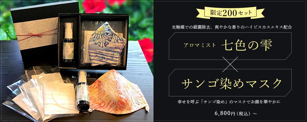 【限定200セット】アロマミスト七色の雫×サンゴ染めマスクセット 6,800円(税込)~