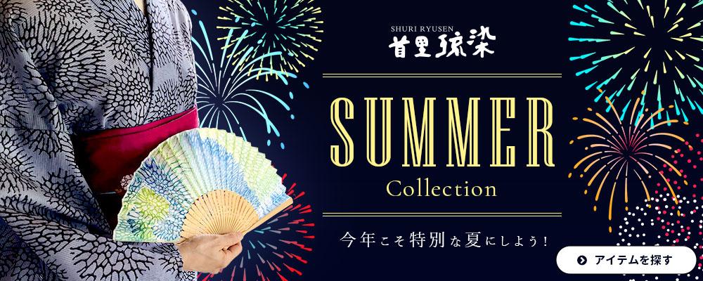 サマーコレクション(今年こそ特別な夏にしよう!)