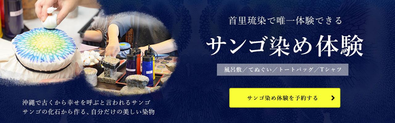 首里琉染で唯一体験できる「サンゴ染め体験」