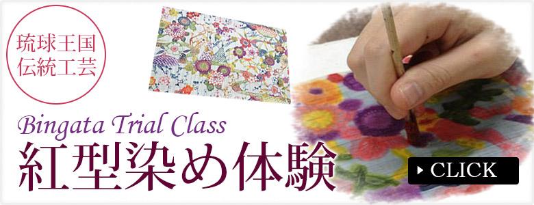 琉球王国伝統の紅型染め体験、植物染料で作る色鮮やかな南国ならではの染め物