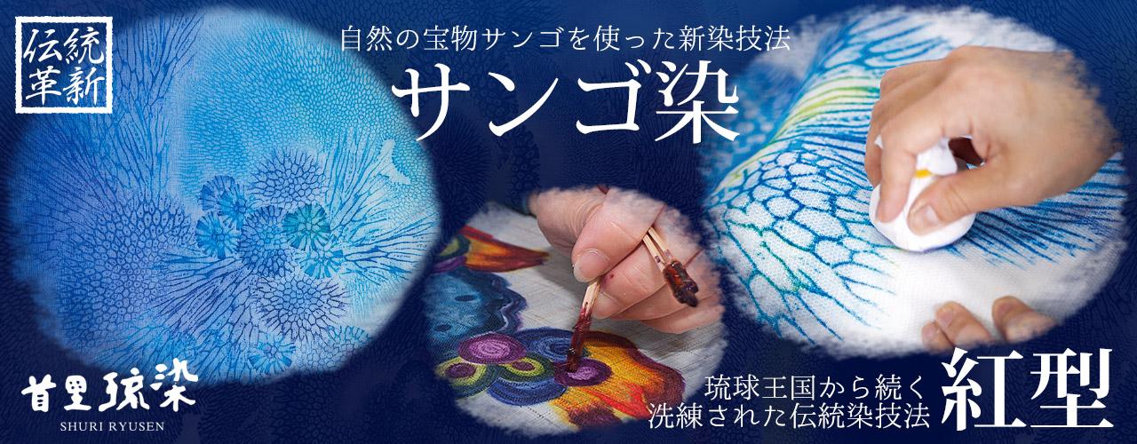 琉球王国から続く洗練された伝統染技法『紅型』