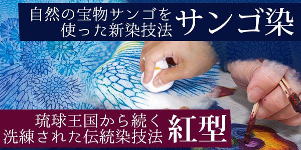 自然の宝物サンゴを使った新染技法『サンゴ染め』
