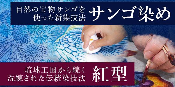 自然の宝物サンゴを使った染色技法『サンゴ染め』、琉球王国から続く洗練された伝統染技法『紅型』