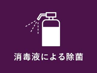 消毒液による除菌