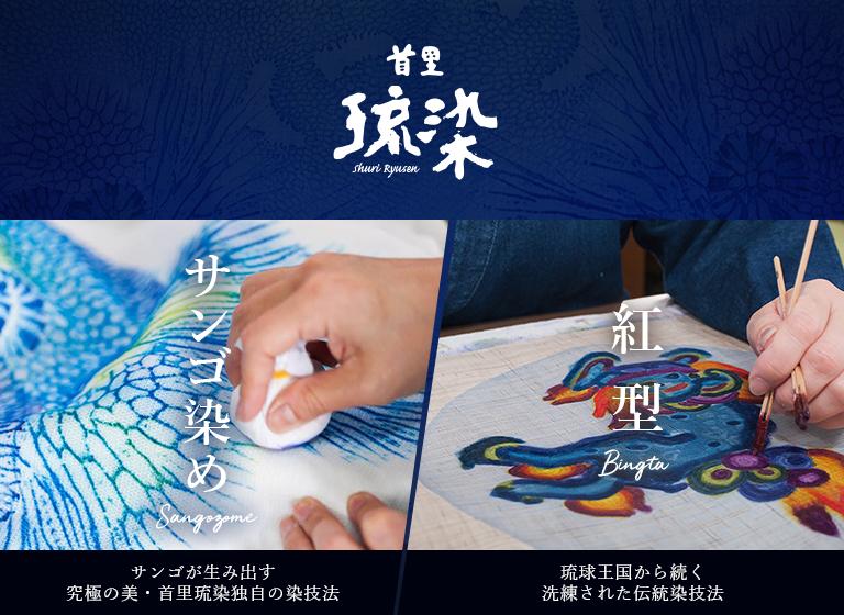 サンゴが生み出す究極の美・首里琉染独自の染技法「サンゴ染め」、琉球王国から続く洗練された染技法「紅型」